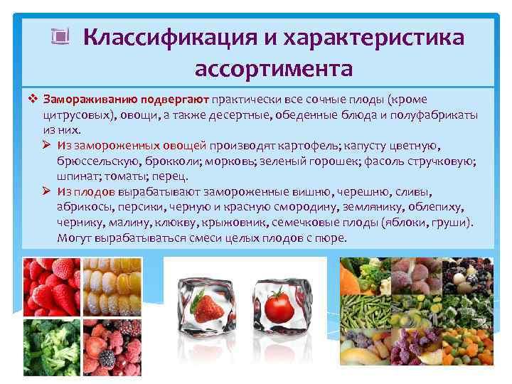Глава iv. хранение овощей и плодов в свежем виде