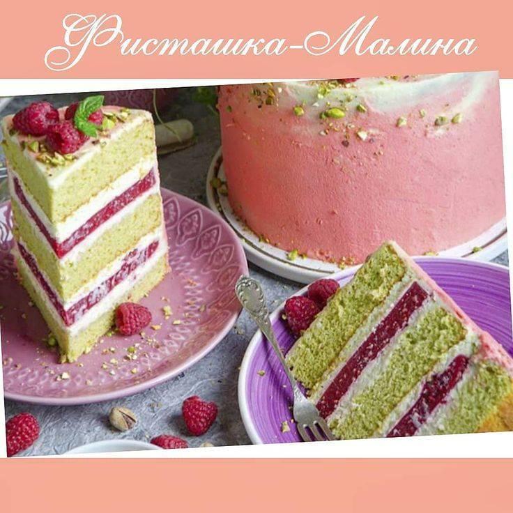 Фисташка малина — рецепт вкусного торта