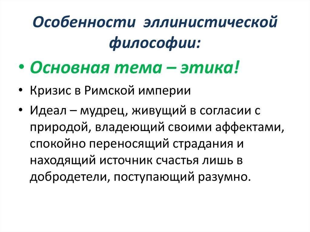 Ионическая школа (философия) - ionian school (philosophy) - qaz.wiki