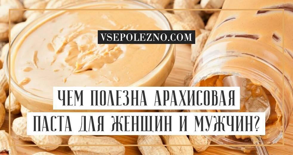 Арахисовая паста: калорийность, польза и вред для организма, правила приема