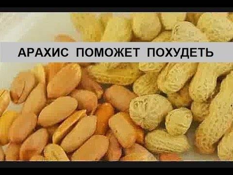 Поправляются ли от арахиса. толстеют ли от арахиса жареного. арахис и похудение. как можно совмещать употребление арахиса и диетического питания | школа красоты