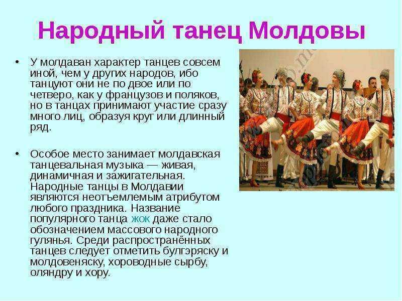 О молдавском языке