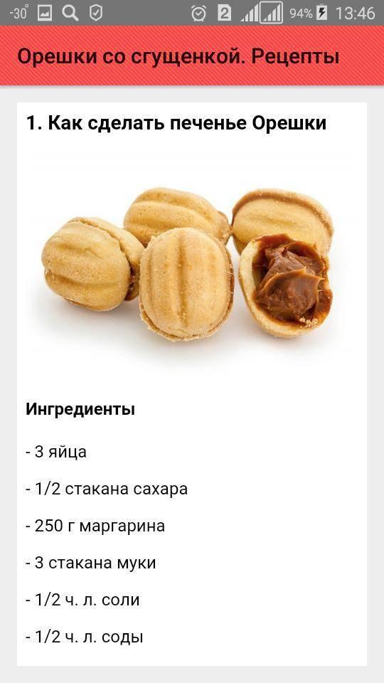 Орешки в советской орешнице рецепт с фото пошагово и видео - 1000.menu