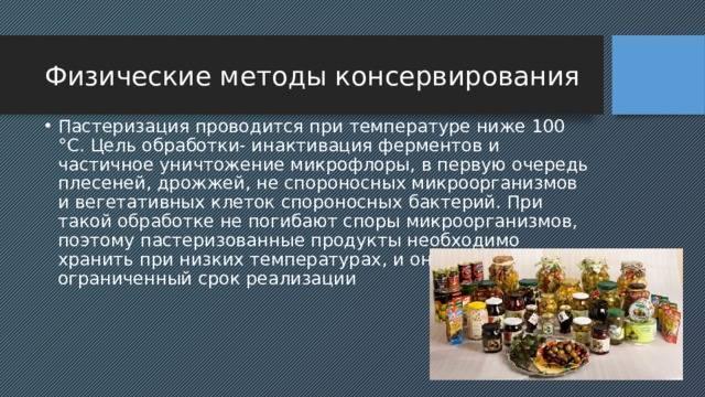 Основные требования при консервировании. домашние заготовки (консервирование без соли и сахара)
