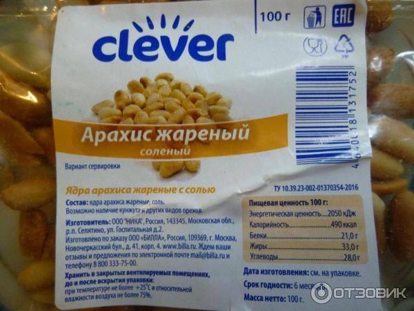 Арахис калорийность на 100 грамм: соленого, жареного, сырого. бжу