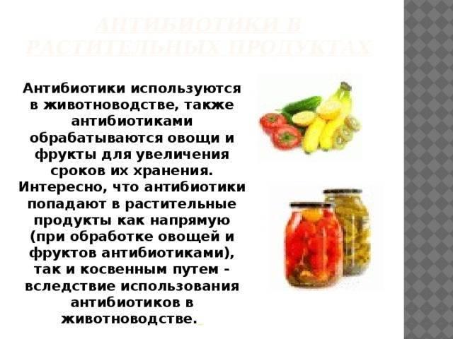Антибиотики для целей консервирования