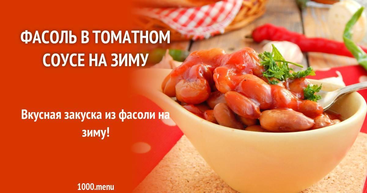 Белая фасоль в томатном соусе рецепт с фото пошагово - 1000.menu