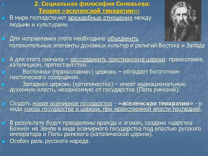 8.русский космизм