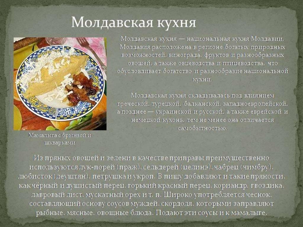 Молдова: история, язык, моря, культура, население, посольства молдовы, валюта, достопримечательности, флаг, гимн молдовы - travelife.