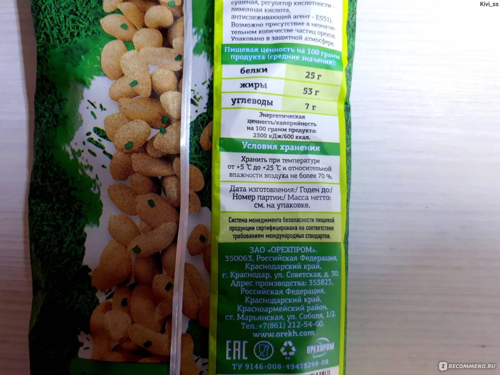 Арахис жареный — калорийность (сколько калорий в 100 граммах)