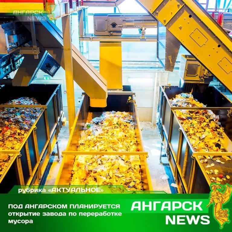 Утилизация пищевых отходов по санпин: правила и способы