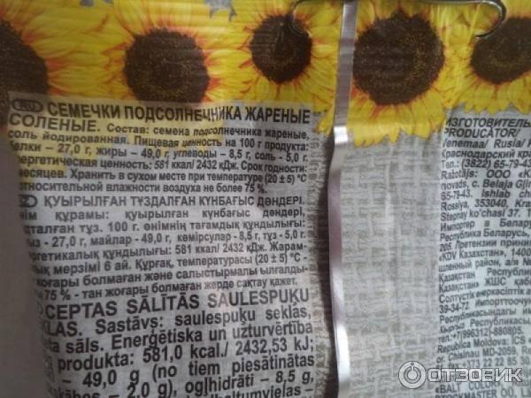 Полезные свойства, бжу, калорийность семечек подсолнуха и противопоказания к употреблению