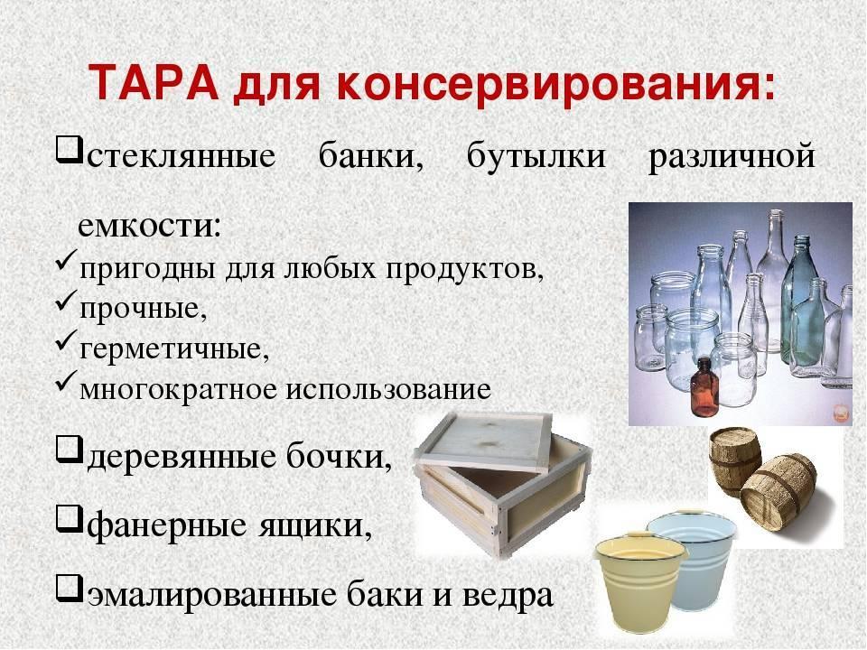 Технология. 7 класс. заготовка продуктов. домашнее консервирование