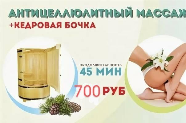 Кедровая бочка – мини сауна для здоровья и красоты