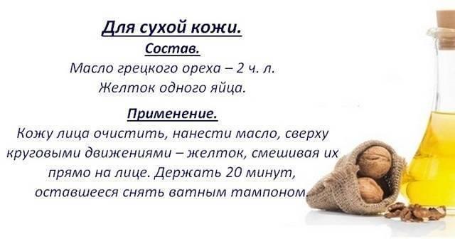 Масло грецкого ореха: полезные свойства и противопоказания