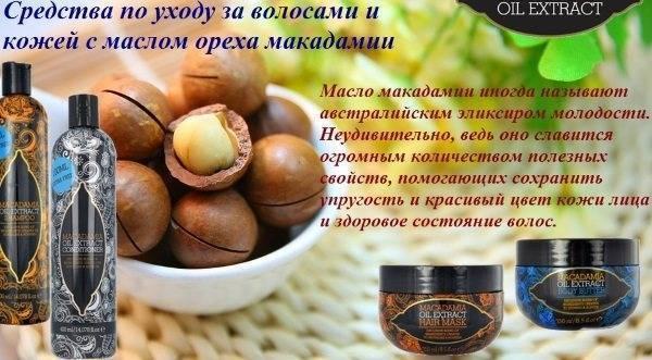 Масло макадамии, полезные свойства, применение в косметологии, в лечении, рецепты для волос и лица