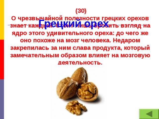 Грецкие орехи — с какого возраста можно детям?