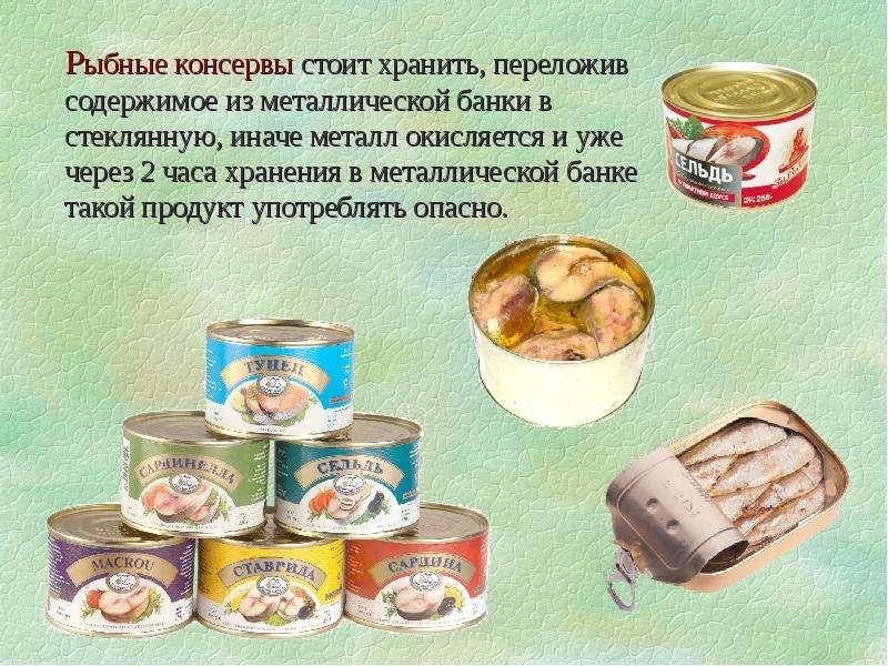Каковы условия и сроки хранения мясных консервов? - юридические советы от а до я