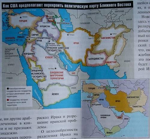 Ближний восток — наш cредний юго-запад