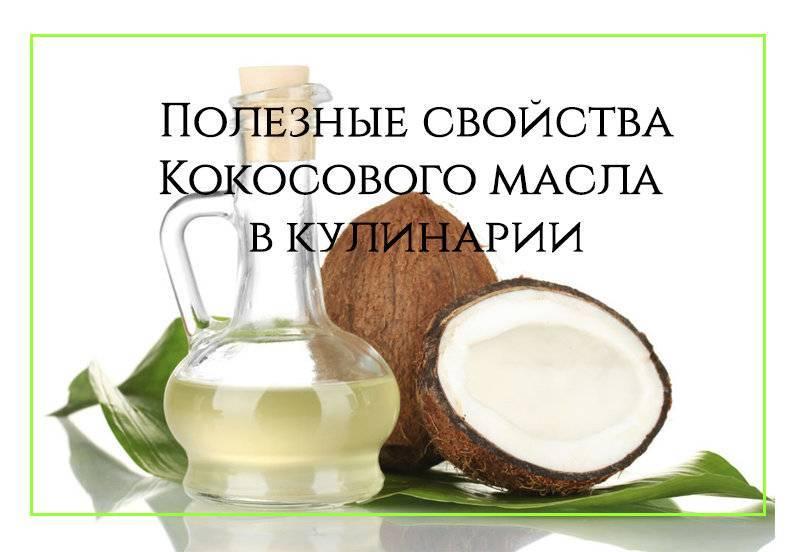 Для тех, кто хочет знать, чем полезно кокосовое масло для организма