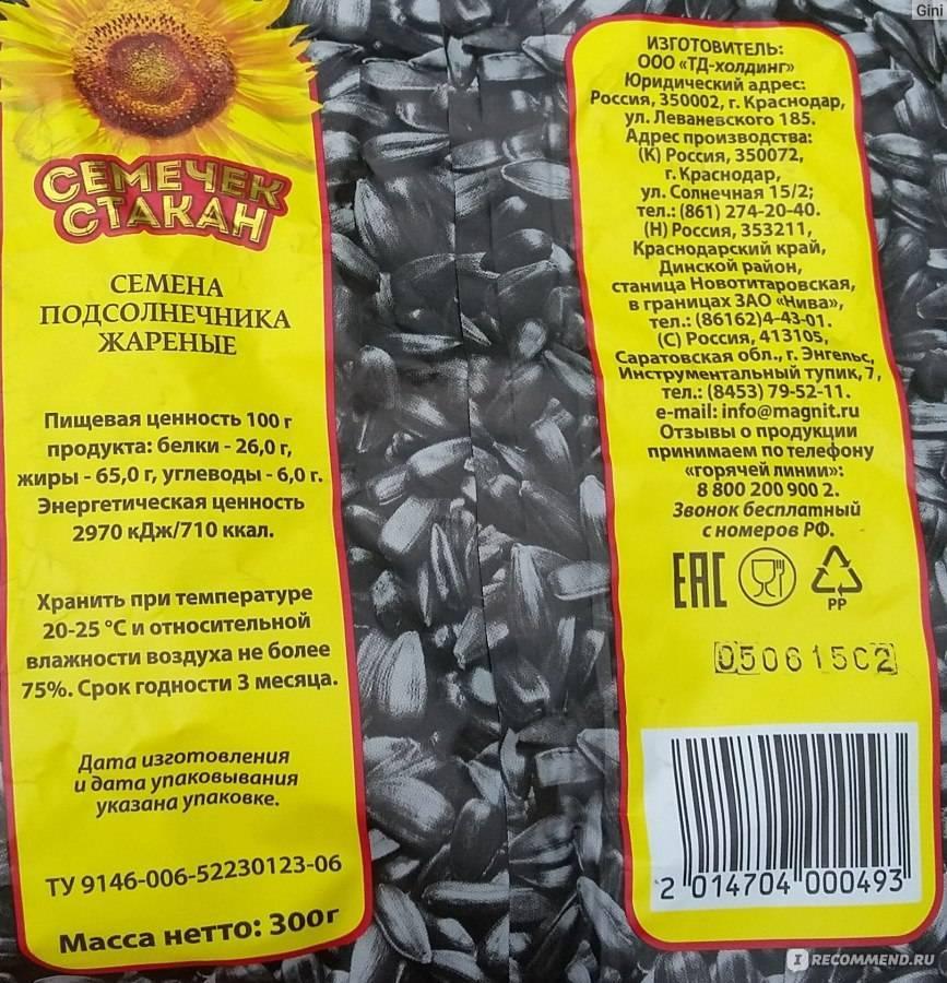 Какова калорийность семечек подсолнуха на 100 грамм, состав бжу