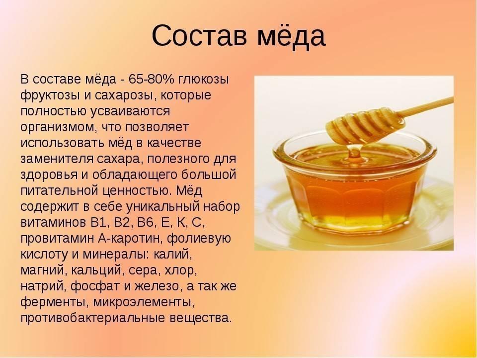 Старый мед польза и вред