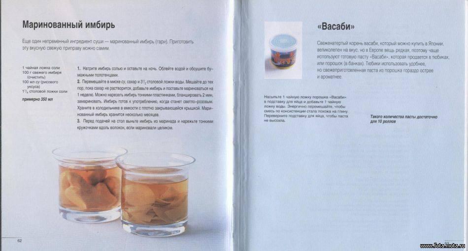 Рецепт маринованного имбиря для домашних условий
