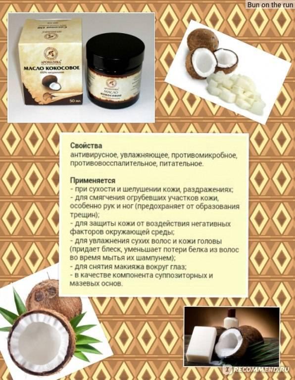 Кокосовое масло против растяжек во время беременности?