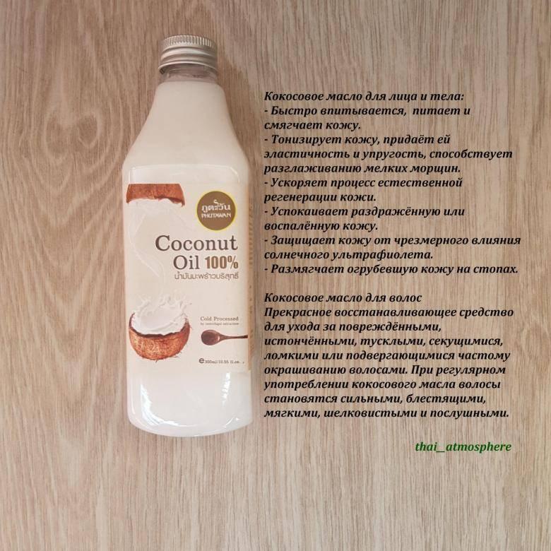Кокосовое масло. полезно или вредно? место в здоровом питании.
