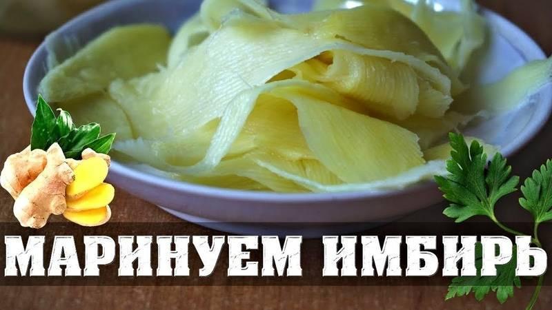 Домашний маринованный имбирь: топ-4 рецепта, секреты приготовления