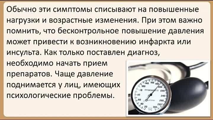 Повышенное и высокое давление: 130, 140, 150, 160, 170 на 100 и выше