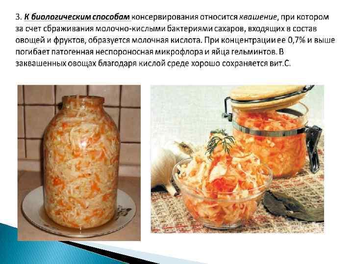 2.1.2. методы консервирования продовольственных товаров. технология хранения и транспортирования товаров