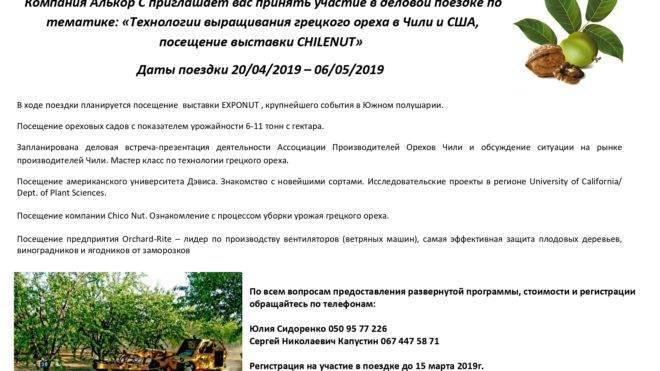 Сортимент грецкого ореха в основных странах его возделывания