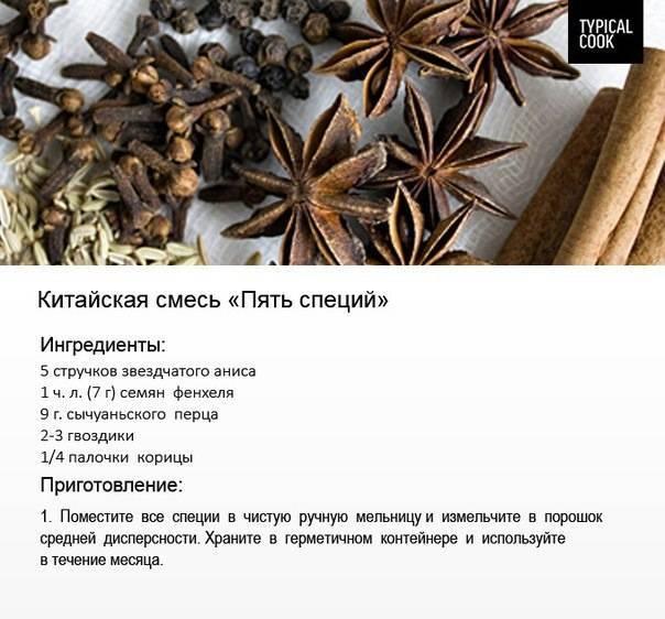 Соль с приправами и травами: как приготовить, рецепты пряной ароматной соли со специями в домашних условиях, составы и виды