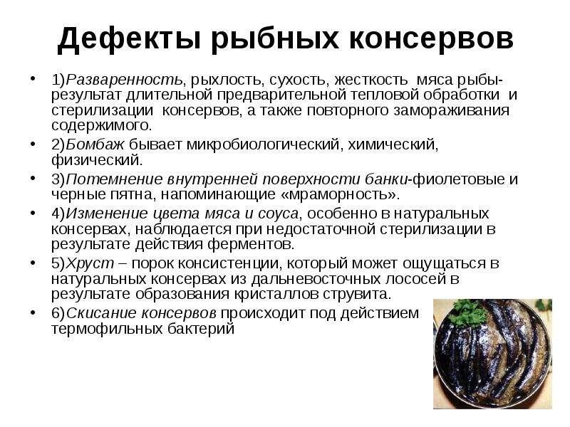 Читать книгу товароведение и биохимия рыбных товаров б. т. репникова : онлайн чтение - страница 14