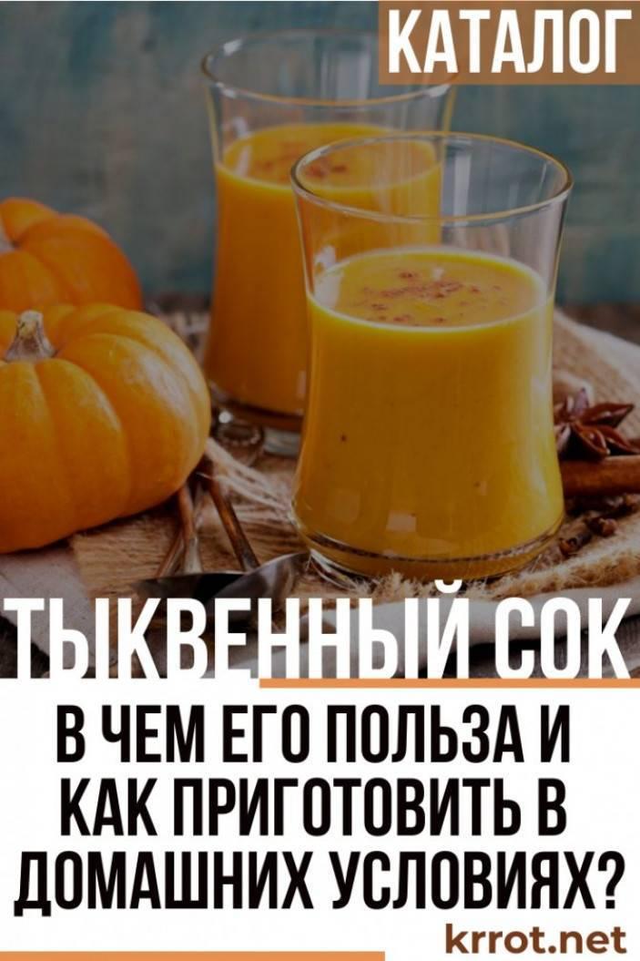 Вкусный тыквенный сок: в чем его польза и как приготовить в домашних условиях? (фото & видео) +отзывы