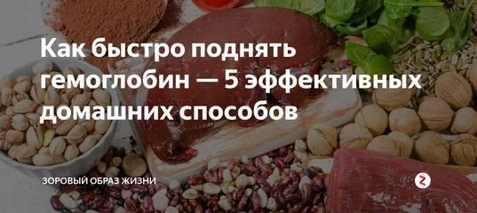 Сколько надо съесть грецких орехов чтобы повысить гемоглобин