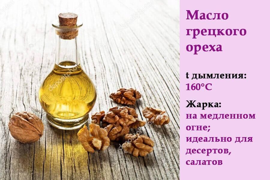 Масло грецкого ореха — польза и вред