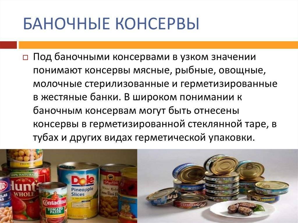Свой бизнес: производство консервов. технология и оборудование для производства консервов. расчет затрат и требования сэс :: businessman.ru