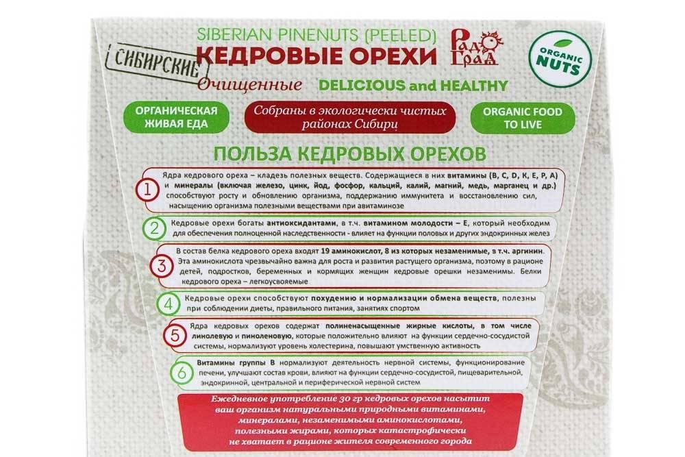 Кедровый орех — химический состав, пищевая ценность