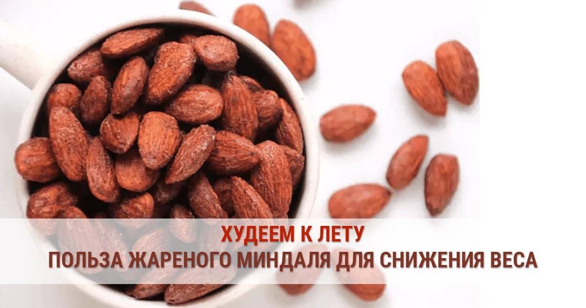 Миндальный орех — польза и вред, свойства и тонкости применения | здорова и красива
