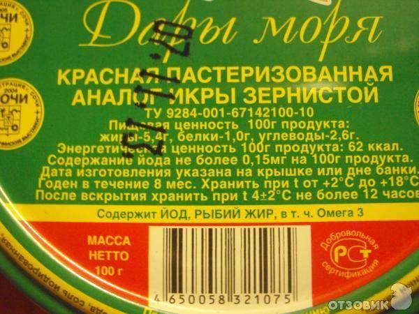 Способ приготовления зернистой пастеризованной икры осетровых рыб. российский патент 1997 года ru 2086133 c1. изобретение по мкп a23b4/23a23l1/328.