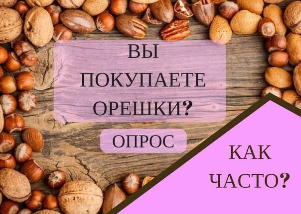 Орехи – 5 лучших сортов в вашем рационе
