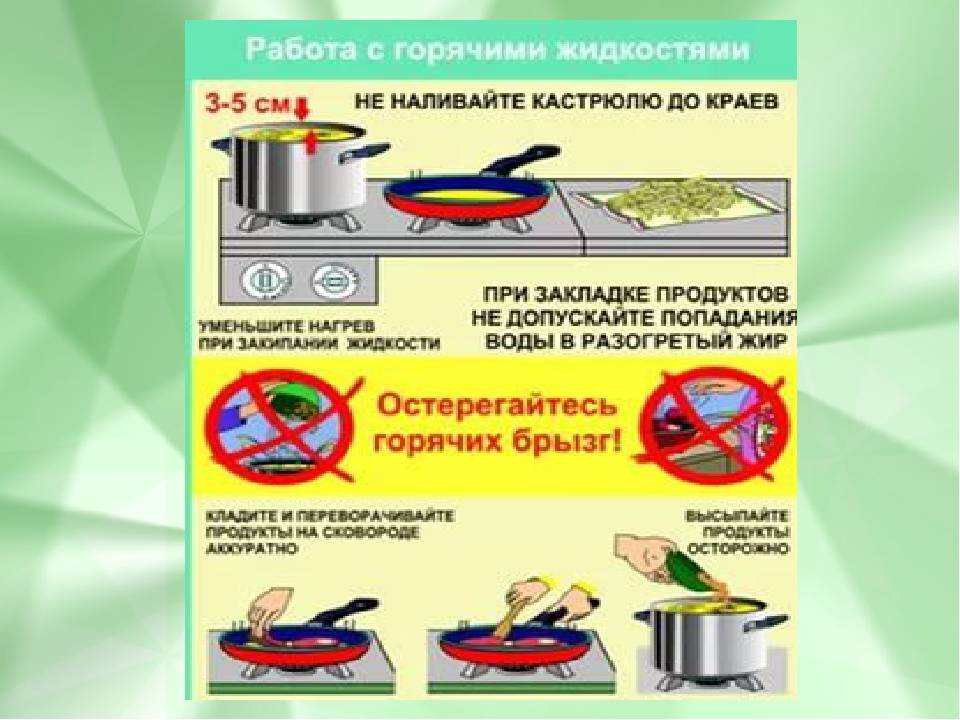 Техника безопасности при приготовлении салата