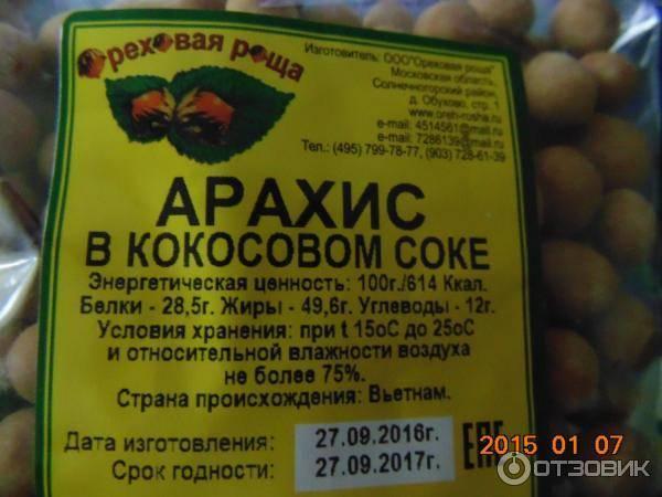 Простой и вкусный рецепт арахиса в кокосовой глазури