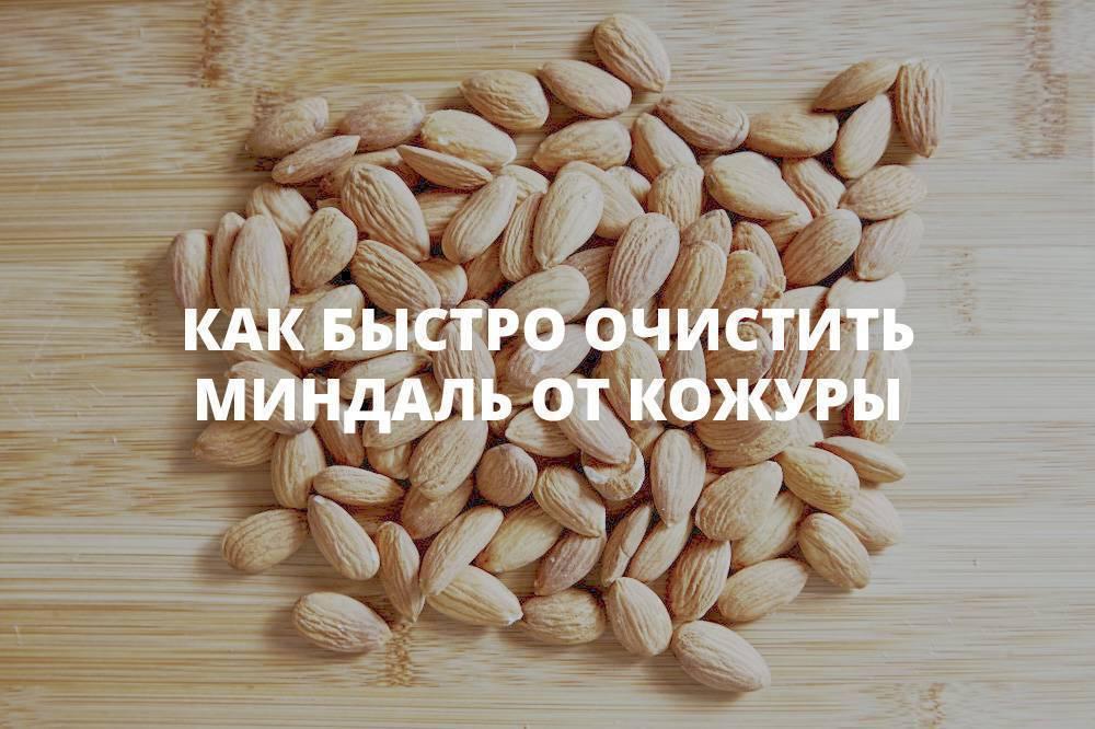 Как легко и быстро очистить арахис от скорлупы и шелухи и как правильно хранить его в домашних условиях - построй