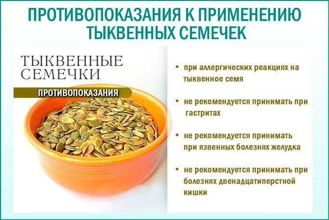 Сколько тыквенных семечек нужно съедать в день?