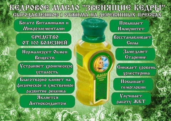 Масло кедровое и его применение